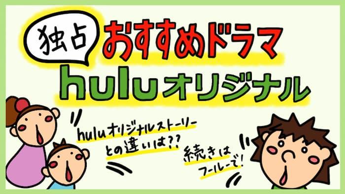 Huluオリジナルおすすめドラマ