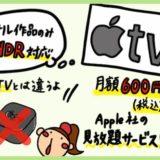 AppleTVplusの評判と特徴