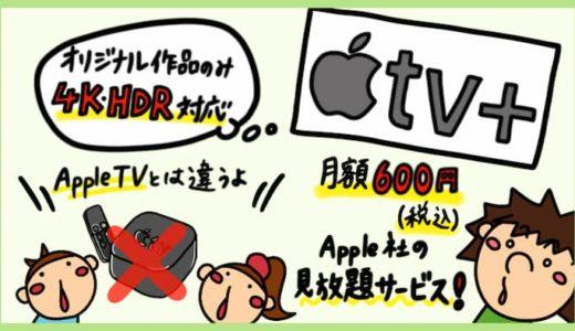 【Apple TV+の評判】Appleの動画配信サービス「アップルTVプラス」のメリット・デメリット