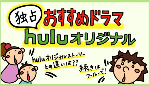 【Hulu独占】Huluオリジナルおすすめ作品。Hulu制作の日本ドラマ&海外ドラマ。