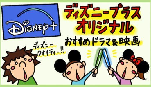 【Disney+独占】ディズニープラスおすすめオリジナル作品(ドラマ、アニメ、映画)