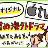 AppleTV+おすすめ海外ドラマ