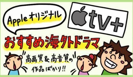 AppleTV+おすすめ海外ドラマ。Appleオリジナルの面白い作品とつまらない作品。