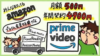 Amazonプライムビデオの口コミ評判