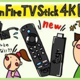 Amazon Fire TV Stickシリーズの違い