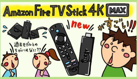 Amazon Fire TV Stick、4K Max、Cubeの違い。Fire TVシリーズの比較。