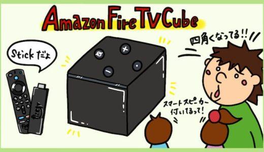 Amazon Fire TV Cubeのメリット・デメリット。Fire TV Stick 4K Maxとの違い。
