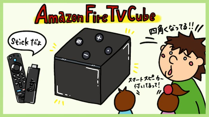 Amazon Fire Tv Cubeのメリット・デメリット