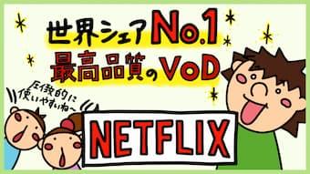 Netflixの口コミ評判
