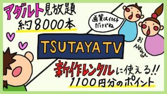 TSUTAYA TVの口コミ評判