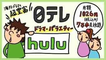 Huluの口コミ評判