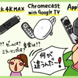 Amazon Fire TV Stick、Chromecast、AppleTVの違い