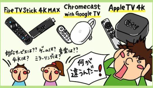 Amazon Fire TV Stick、Chromecast、Apple TVの比較と違い。オススメの動画再生端末と選び方。