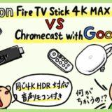 Chormecast with Google TVとAmazon Fire TV Stickの違い