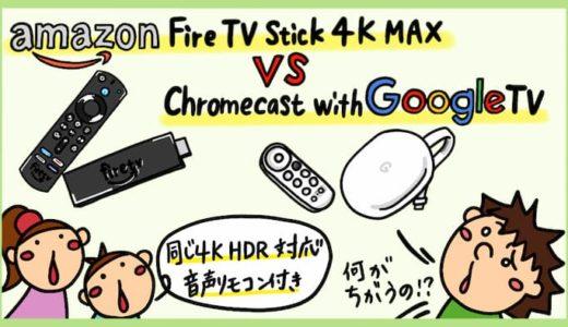 Chromecast with Google TVとAmazon Fire TV Stick 4K Maxの比較と違い