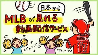 日本からMLBが見れる動画配信サービス