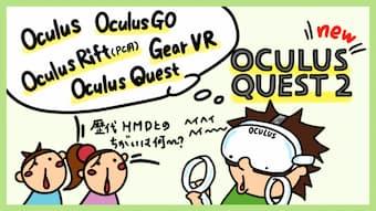 Oculus Quest2の違い